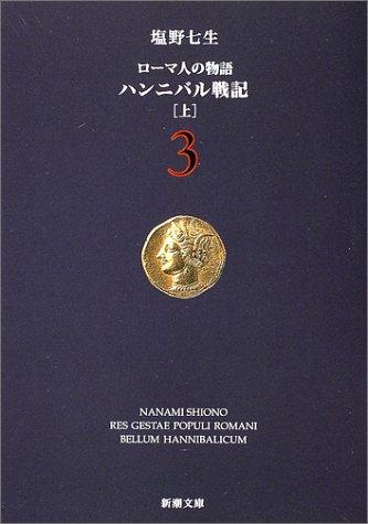 ローマ人の物語 (3) — ハンニバル戦記(上) (新潮文庫)