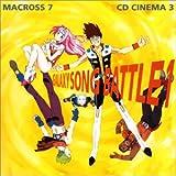 マクロス7 CDシネマ(3) ギャラクシー・ソング・バトル1