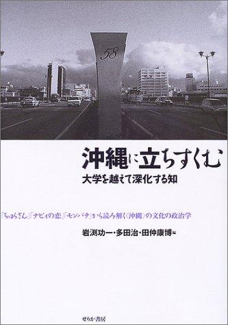 沖縄に立ちすくむ―大学を越えて深化する知 「ちゅらさん」「ナビィの恋」「モンパチ」から読み解く〈沖縄〉の文化の政治学の詳細を見る