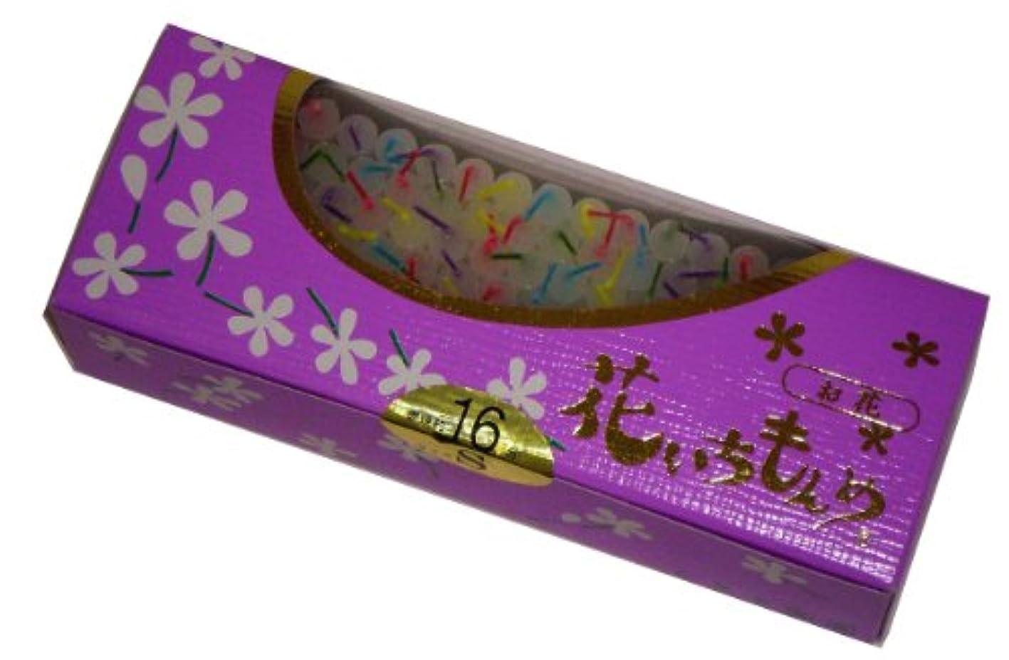 魔術実用的立ち寄る佐藤油脂のローソク 花いちもんめ カラー 約160本 16分