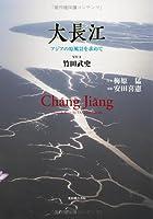 大長江―アジアの原風景を求めて