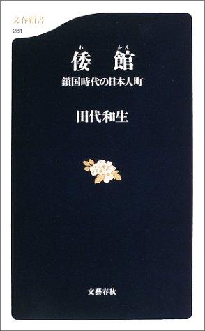 倭館―鎖国時代の日本人町 (文春新書)