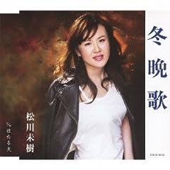 松川未樹「冬晩歌」のジャケット画像