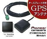 【Gn614】NEW/高感度・高性能/GPSアンテナ+アースプレート付きSet カロッツェリア(07~)三菱(12~)日産(09~)ホンダ(07~08)GPSアンテナ/AVIC-RL05/AVIC-RL99/AVIC-RW33/AVIC-RW99/AVIC-RZ06/AVIC-RZ22/AVIC-RZ33/AVIC-RZ55/AVIC-RZ77/AVIC-RZ99/AVIC-VH0999/AVIC-VH0999S/AVIC-ZH0777/AVIC-ZH0777W/AVIC-ZH0999/AVIC-ZH0999L/AVIC-ZH0999LS/AVIC-ZH0999S/AVIC-ZH0999W/AVIC-ZH0999WS