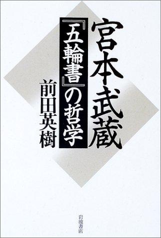 宮本武蔵『五輪書』の哲学の詳細を見る