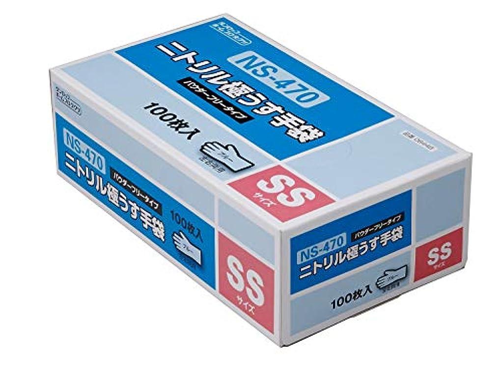 ジレンマアシスタント望む粉なしニトリル極うす手袋 100枚入 NS-470 SS-ブルー