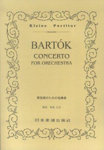 NO.276 バルトーク/管弦楽のための協奏曲 (Kleine Partitur)