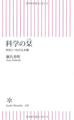科学の栞 世界とつながる本棚 (朝日新書)