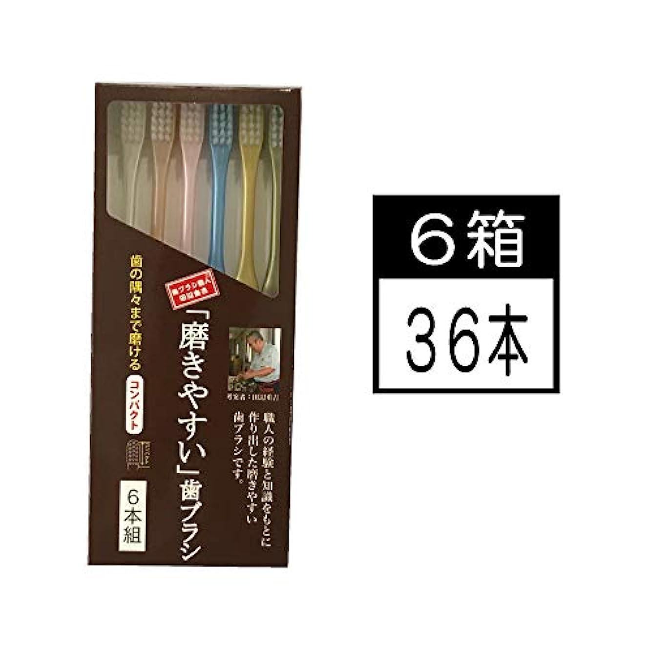 毒液望ましい六磨きやすい歯ブラシ 先細 6本組 (6本組x6セット)