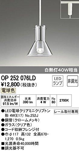 RoomClip商品情報 - ODELIC(オーデリック) ※配線ダクト(プラグタイプ)※用 LEDペンダントライト OP252076LD