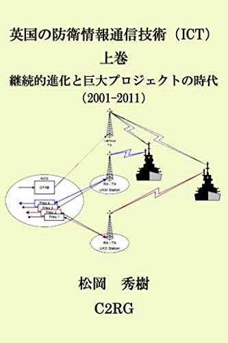 英国の防衛情報通信技術(ICT)上巻: 継続的進化と巨大プロジェクトの時代(2001-2011)