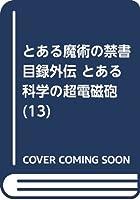 SAO ソードアート・オンライン 禁書目録 禁書 アメリカ 図書館 トランプ大統領に関連した画像-06