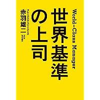 世界基準の上司 (中経出版)