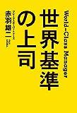 世界基準の上司 (中経出版)[Kindle版]