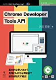 Chrome Developer Tools 入門 (技術書典シリーズ(NextPublishing))