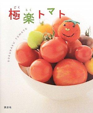極楽トマト (講談社のお料理BOOK)の詳細を見る