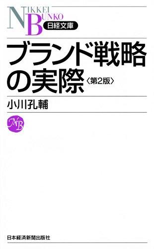 ブランド戦略の実際〈第2版〉 (日経文庫)