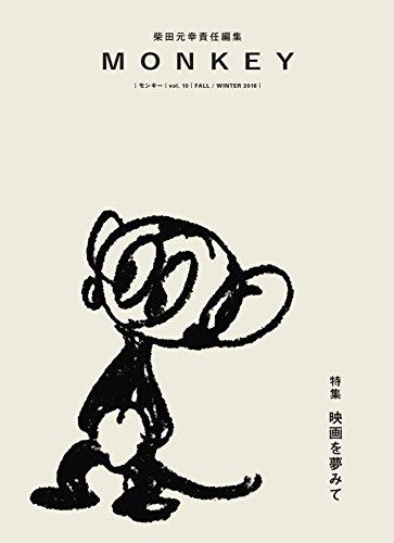 [画像:MONKEY vol.10 映画を夢みて]