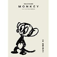 MONKEY vol.10 映画を夢みて