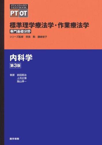 内科学 第3版 (標準理学療法学・作業療法学 専門基礎分野)