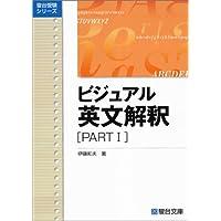 ビジュアル英文解釈 (Part1) (駿台レクチャーシリーズ)