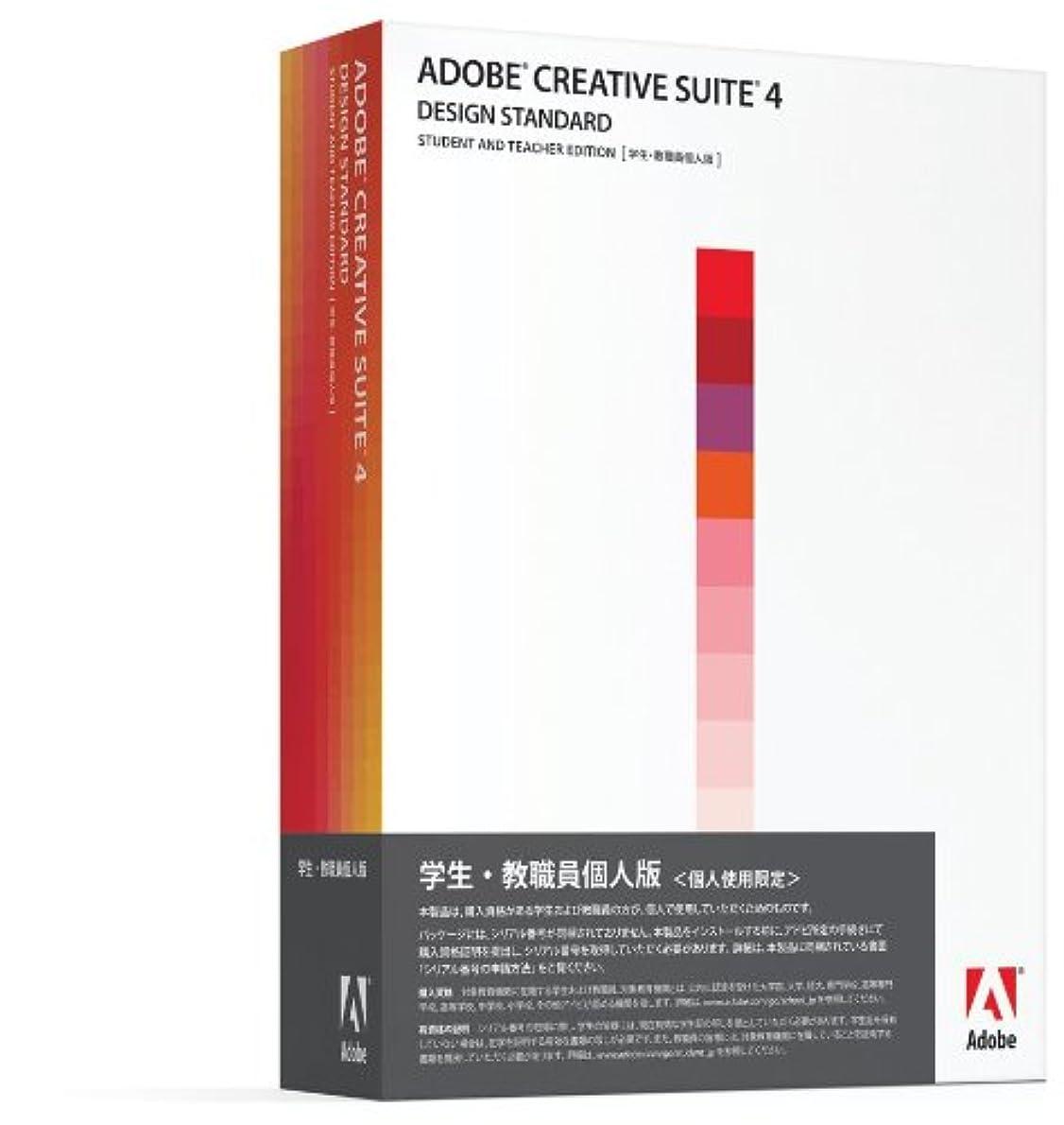 ヤギ解き明かす用心する学生?教職員個人版 Adobe Creative Suite 4 日本語版 Design Standard Windows版 (要シリアル番号申請)