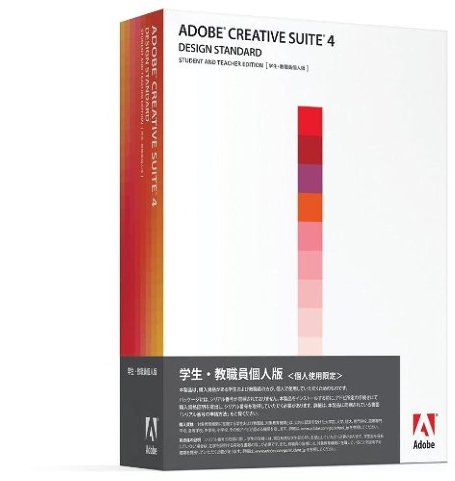 実験室ピカソパワーセル学生?教職員個人版 Adobe Creative Suite 4 日本語版 Design Standard Windows版 (要シリアル番号申請)