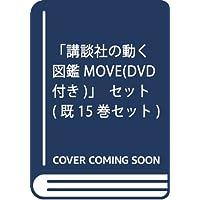 「講談社の動く図鑑MOVE(DVD付き)」セット(既15巻セット)