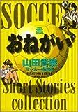 おねがい / 山田 貴敏 のシリーズ情報を見る