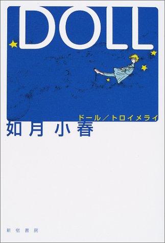 DOLL/トロイメライの詳細を見る