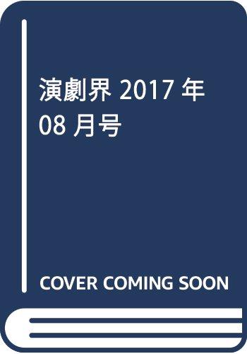 演劇界 2017年 08 月号 [雑誌]