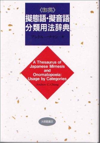 和英 擬態語・擬音語分類用法辞典