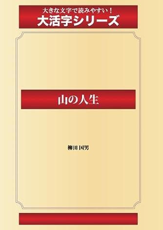 山の人生(ゴマブックス大活字シリーズ)