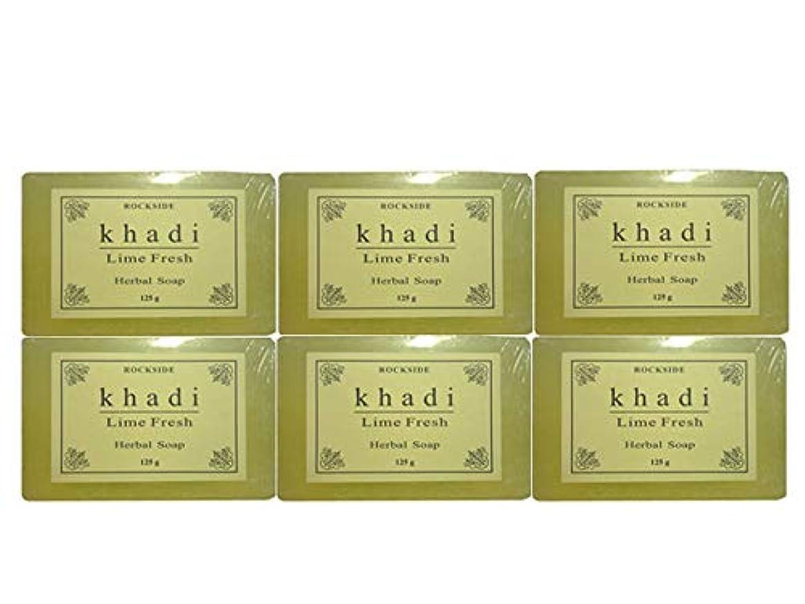 以下ハイライト吸収手作り カーディ ライムフレッシュ ハーバルソープ Khadi Lime Fresh Herbal Soap 6個SET
