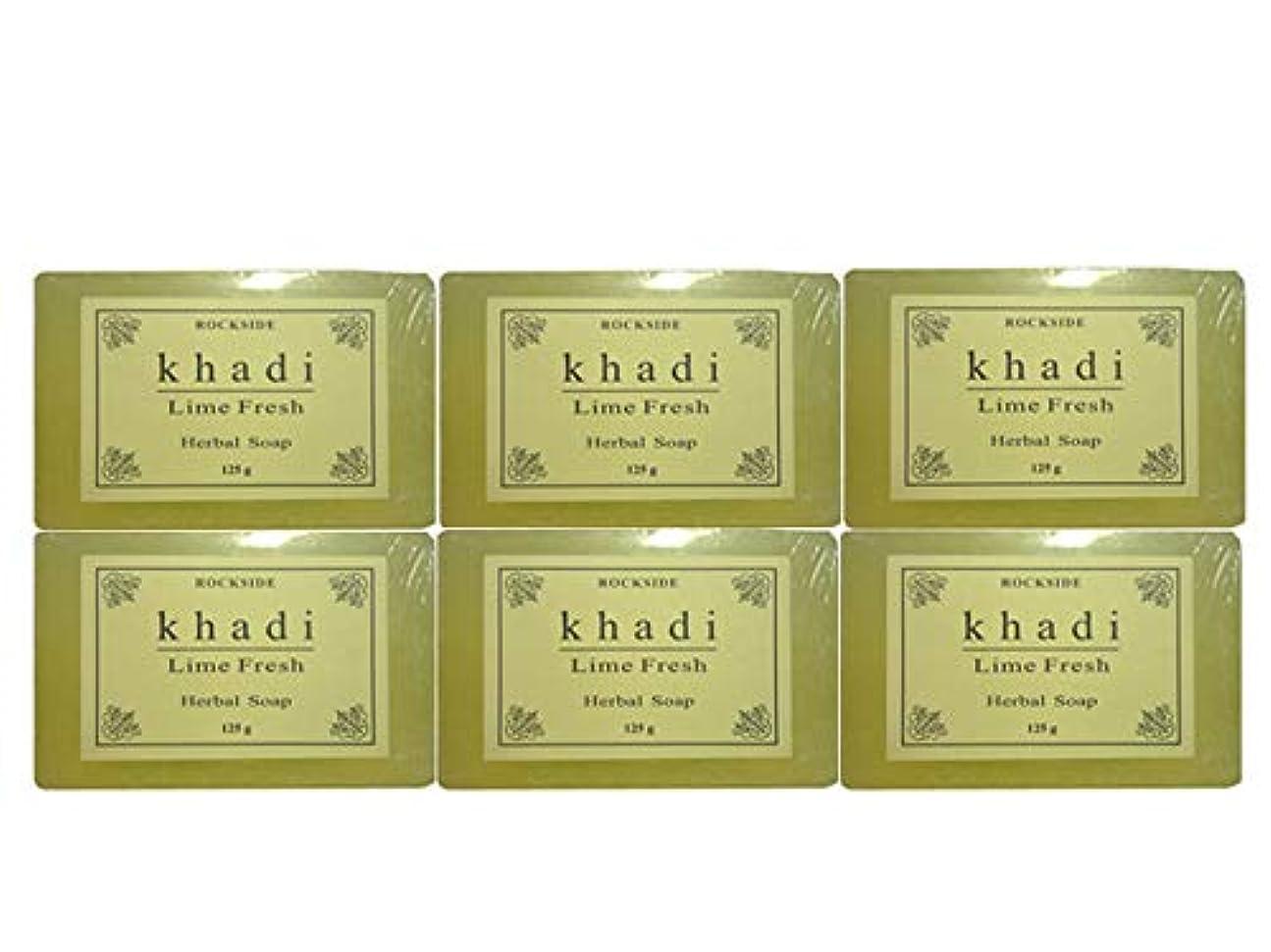 結核装置示す手作り カーディ ライムフレッシュ ハーバルソープ Khadi Lime Fresh Herbal Soap 6個SET