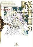 妖精国(アルフヘイム)の騎士 (23) (秋田文庫)