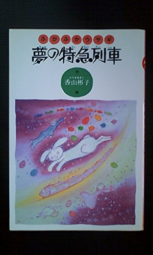 ふかふかウサギ夢の特急列車 (ふかふかウサギのぼうけんシリーズ)