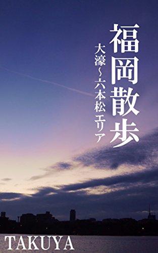 福岡散歩 大濠〜六本松エリア
