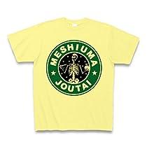 AA骸骨メシウマコーヒー Tシャツ(ライトイエロー) XL