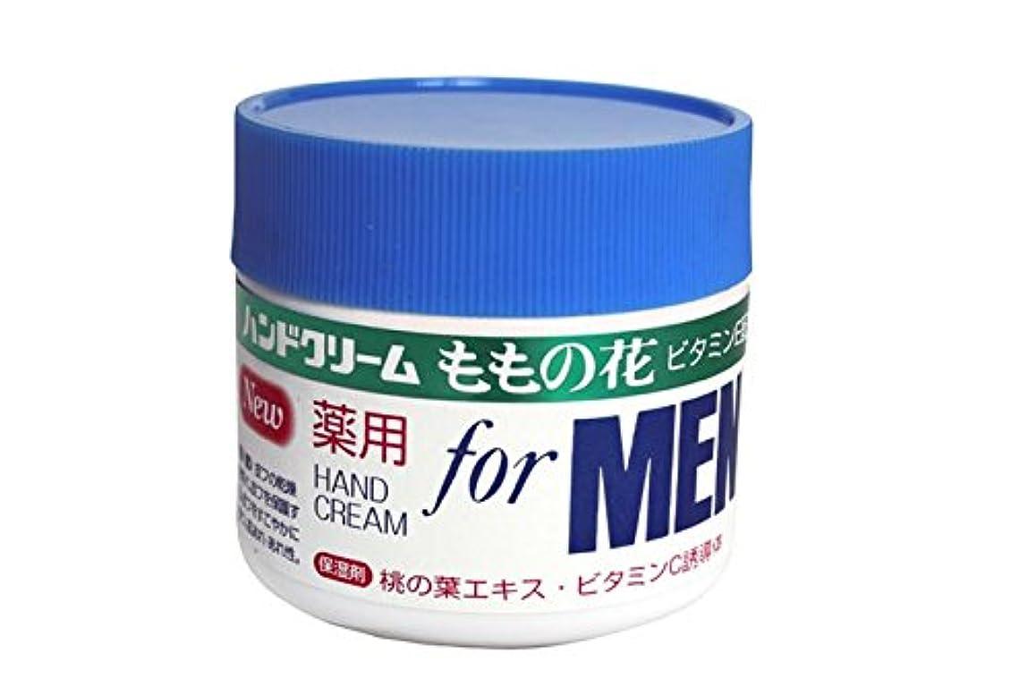 最終的に燃料パケットももの花 薬用 ハンドクリーム for MEN 70g
