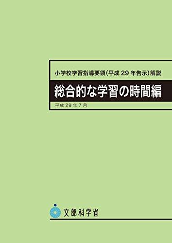 小学校学習指導要領解説 総合的な学習の時間編 —平成29年7月