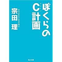 ぼくらのC計画 「ぼくら」シリーズ (角川文庫)