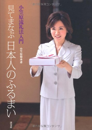 小笠原流礼法入門 見てまなぶ日本人のふるまいの詳細を見る
