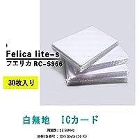 【送料無料】30枚 FeliCaカード Lite - S (フェリカ ライトS felica lite-s・RC-S966)リーダー icカード 勤怠管理 入退室管理 ic card フェリカカード (業務、e-TAX)PaSoRi iPhone等のiOS機器用 (30)