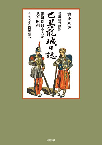 校訂現代語訳 巴里籠城日誌の詳細を見る
