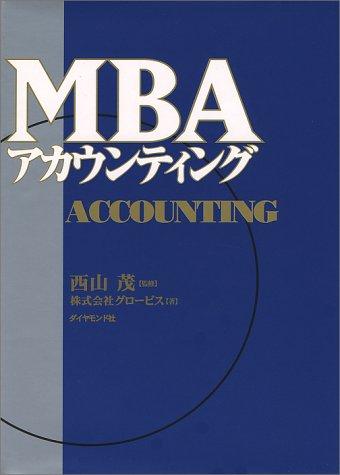 MBA アカウンティングの詳細を見る