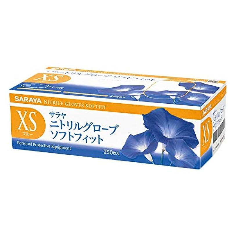 ハーブ付与指定するサラヤ ニトリルグローブ ソフトフィット ブルー XS 250枚 50988