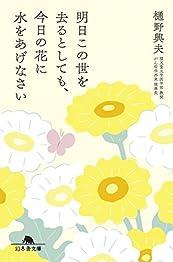 明日この世を去るとしても、今日の花に水をあげなさいの書影