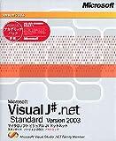 Microsoft Visual J# .NET Standard Version 2003 アカデミックパック