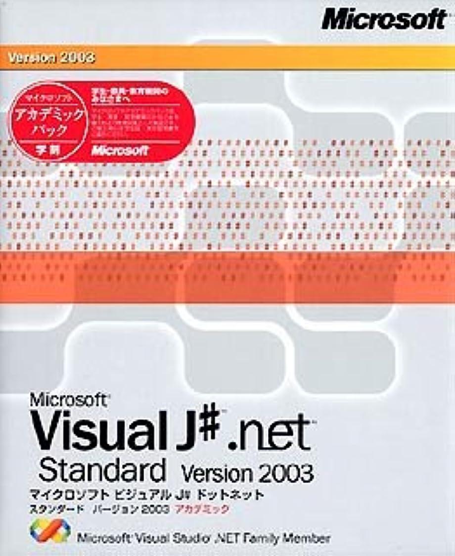 乱暴なモスクうれしいMicrosoft Visual J# .NET Standard Version 2003 アカデミックパック